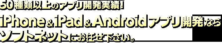 50種類以上のアプリ開発実績!iPhone&iPad&Androidアプリ開発ならソフトネット